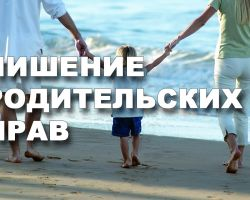 Исковое заявление о лишении, ограничении родительских прав