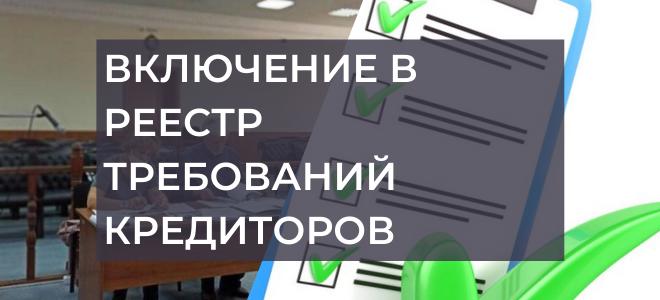 Включение в реестр требований кредиторов: как составить заявление, сроки, образец