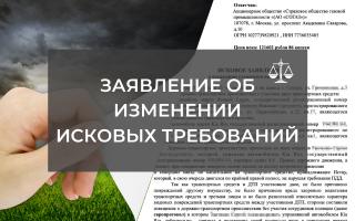 Заявление в суд на изменение исковых требований — образец