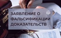 Фальсификация доказательств — образец заявления по административному, гражданскому, уголовному делу
