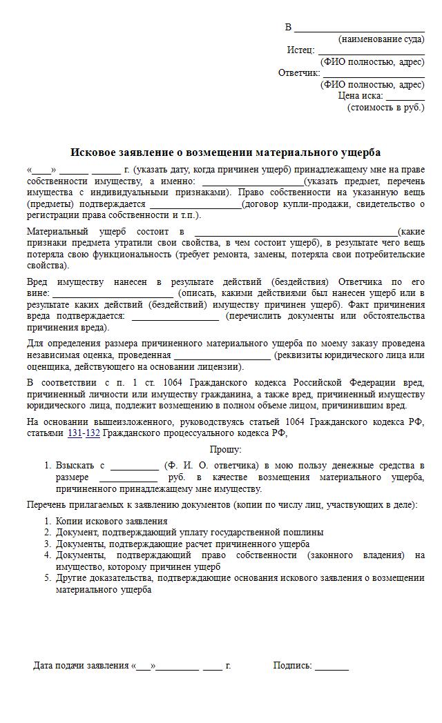 Primer-iskovogo-zayavleniya-o-vozmeshhenii-materialnogo-ushherba