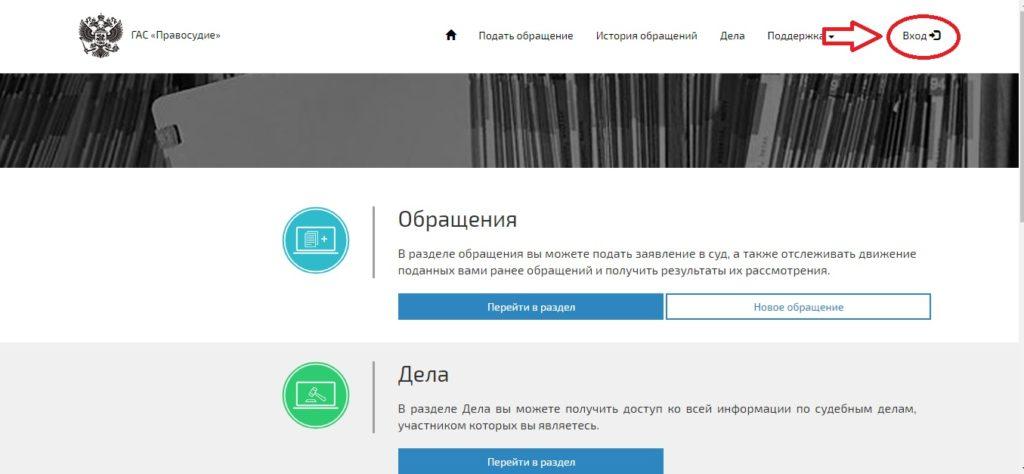 vhod_na_gas_pravosudie