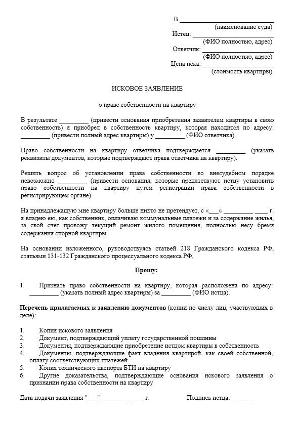 obrazec_iska_o_priznanii_prava_sobstvennosti_na_kvartiru